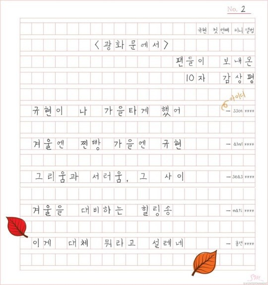 141119-starcast-kyuhyun002