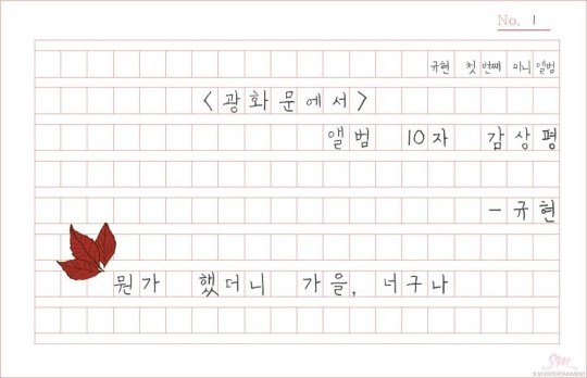141119-starcast-kyuhyun003